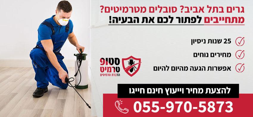 טרמיטים בתל אביב